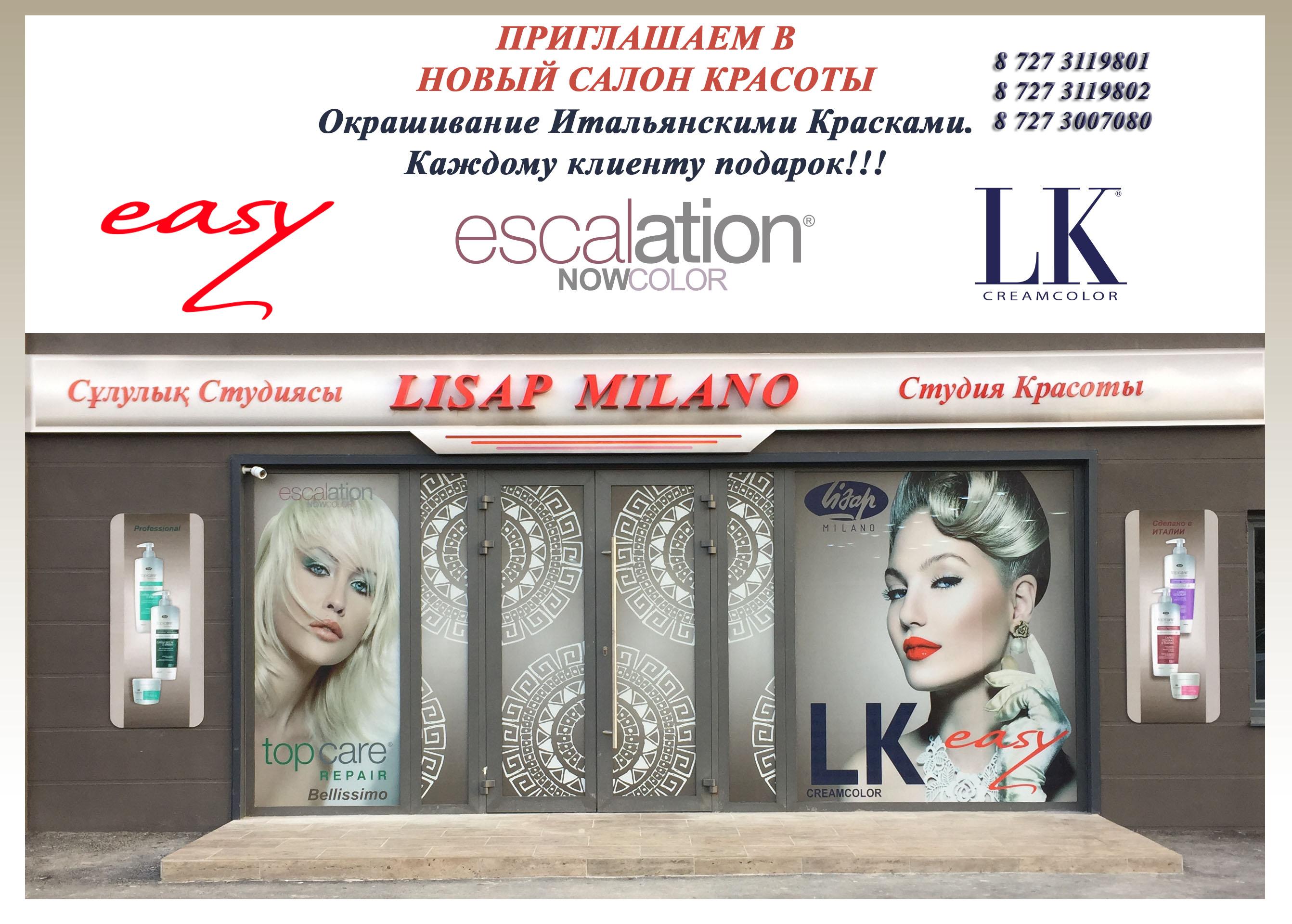 Лучший Салон Красоты в Алмате