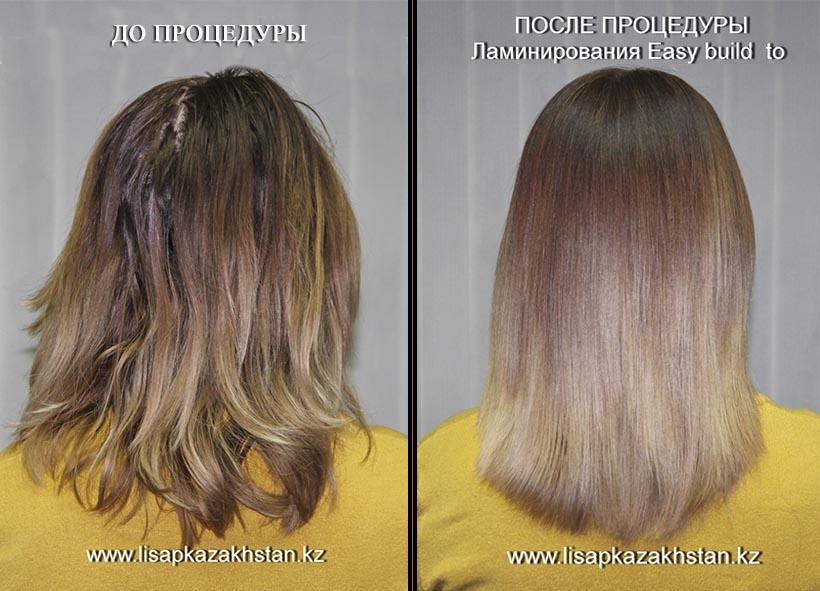 Ламинирование волос до и после процедуры LISAP